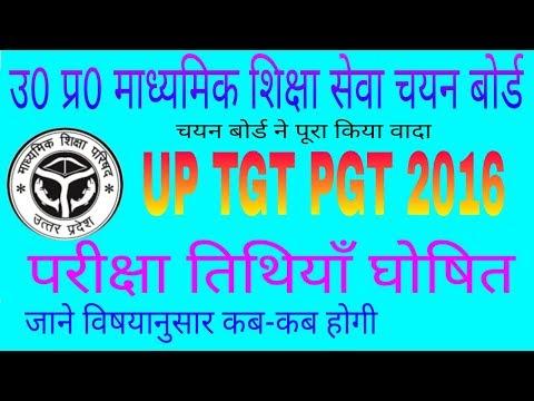 UP TGT PGT 2016 Official ExamDate घोषित ।। दो विषय वालों को मौका
