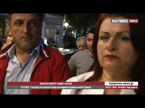 12-5-2019 Ο αγιασμός στο εκλογικό κέντρο του υποψηφίου Δημάρχου Ιωάννη Γαλουζή