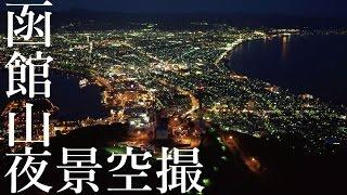 【ドローン】函館山夜景【空撮】