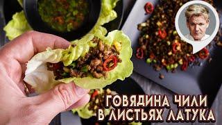 Говядина чили в листьях латука - рецепт от Гордона Рамзи