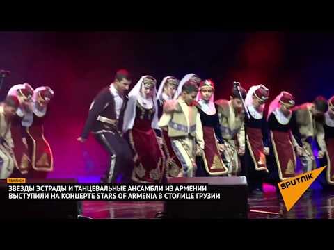 Армянские звезды выступили в Тбилиси на концерте Stars Of Armenia
