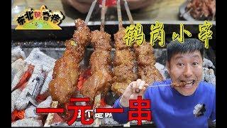 东北大叔带你尝尝,名震东北的鹤岗小串,到底好不好吃