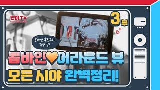콤바인 홈쇼핑! 어라운드뷰 까지?!!!! (feat. …
