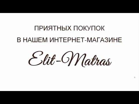 Как купить матрас? в интернет магазине ортопедических матрасов.недорого.фото.отзывы.цена. Украина.