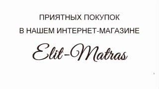 Как купить матрас? в интернет магазине ортопедических матрасов.недорого.фото.отзывы.цена. Украина.(Как заказать покупку на в интернет-магазине — http://elit-matras.com/kak-zakazat Условия оплаты и доставки покупок — http://el..., 2016-01-15T09:03:17.000Z)