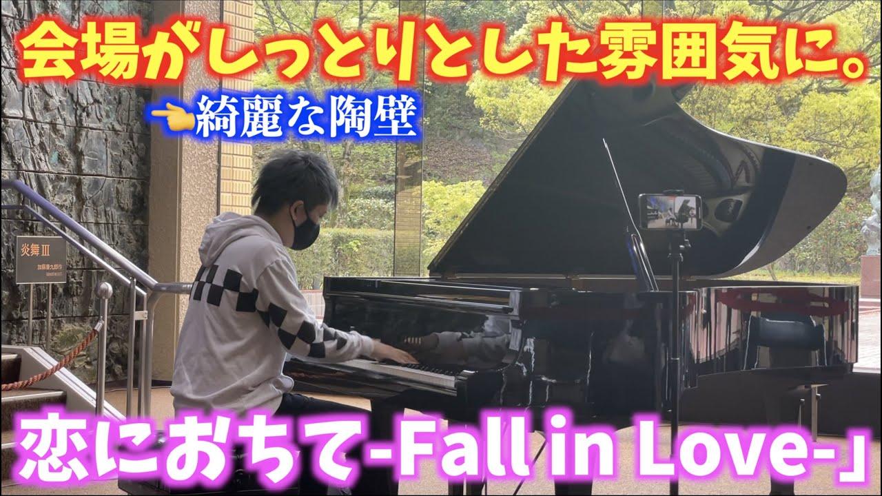 [ストリートピアノ]綺麗な陶壁の前で往年の名曲「恋におちて-Fall in Love-」(小林明子)を弾いたら会場がしっとりとした雰囲気に。