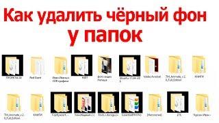 как убрать чёрный фон у папок, удалить чёрные рамки у иконок  Windows   Black borders of folders