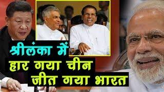 Srilanka में जीत गया india, हार गया चीन | news now