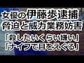 女優の伊藤歩(39歳)が容疑で逮捕。容疑の男女書類送検