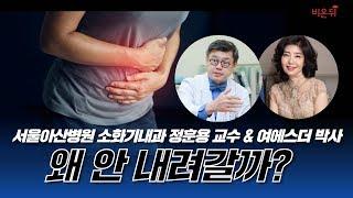 [에스더쇼] 위식도 역류의 비밀 (정훈용 교수, 여에스더 박사)