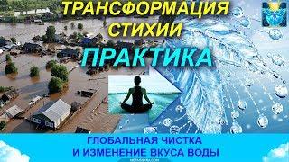 Наводнения в Сибири. Чистка стихий и изменение вкуса воды