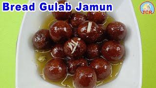 Bread Gulab Jamun Recipe In Tamil|பிரட் குலாப் ஜாமுன் | Instant Gulab Jamun |How To make Gulab Jamun