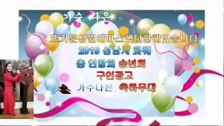 2019성남시화훼총연합회송년회,구인광고,가수나은,축하무…