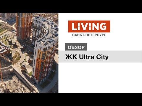 ЖК Ultra City: отзыв Тайного покупателя. Застройщик «Северный город». Новостройки Санкт-Петербурга