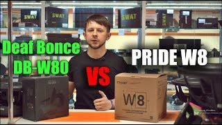 Pride W8 и Deaf Bonce DB-W80 сравнение и прослушка