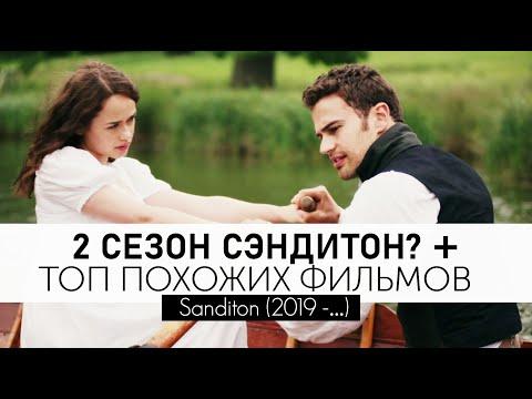 Что еще посмотреть, пока ждем 2 сезон Сэндитон! Топ фильмов и сериалов! + Эмма (2020)