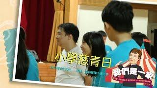 Publication Date: 2018-07-16 | Video Title: 小學慈青日2018