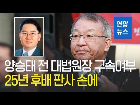 양승태 전 대법원장 구속여부…25년 후배 명재권 판사 손에 / 연합뉴스 (Yonhapnews)