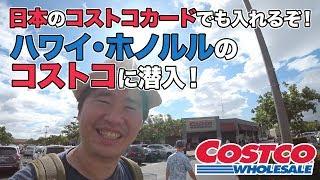 ハワイのコストコに潜入!日本のコストコカードでも入れます!