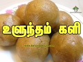 Download Uluntham Kali|உளுந்தம் களி |Ulundhu kali|Tamil | -  Sattur Parambariya Samayal