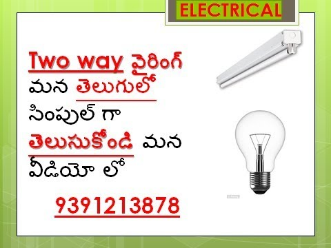 two way control switch wiring in telugu youtube. Black Bedroom Furniture Sets. Home Design Ideas