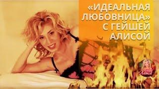 «Идеальная любовница» с Гейшей Алисой