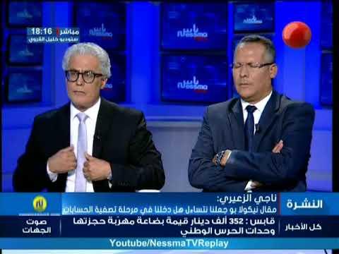 Ness Nessma News Du Vendredi 22 Juin 2018 - Nessma tv
