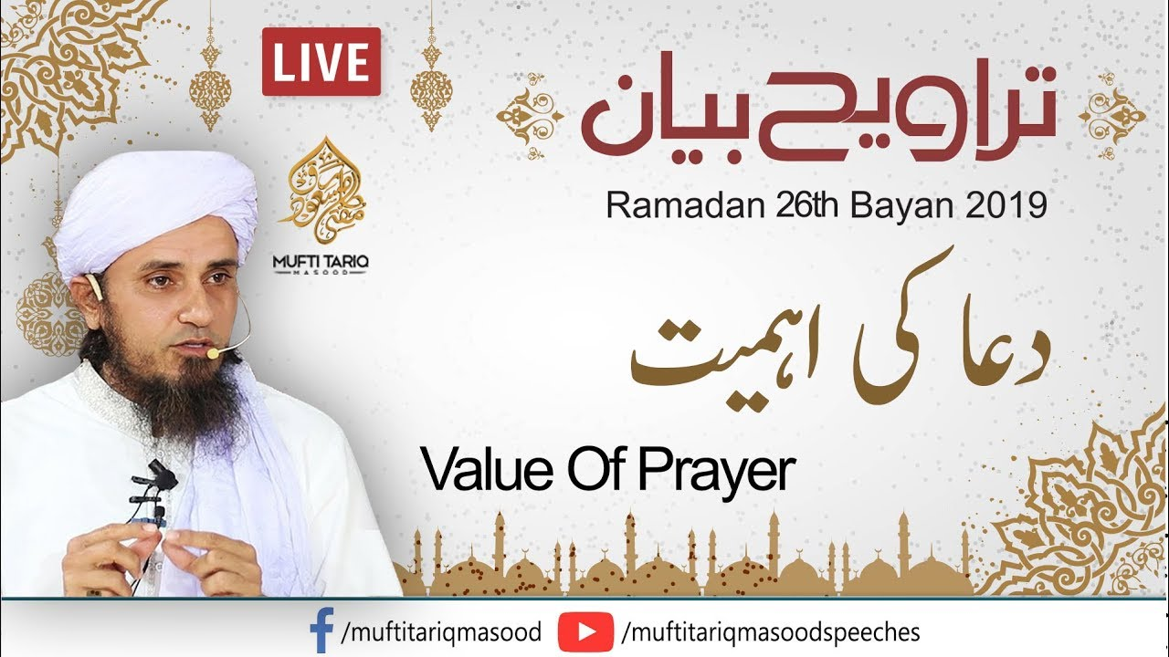 Live Ramadan 26th Lecture after Tarawih Live 02-06-2019