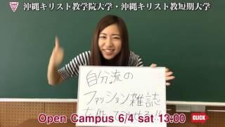 沖縄キリスト教学院大学・沖縄キリスト教短期大学 オープンキャンパス 2016