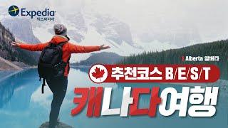 캐나다여행, 겨울여행지 추천! 캐나다 알버타 등 캐나다…