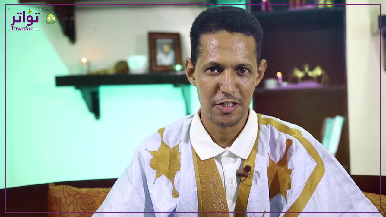 مجرد سؤال مع الصحفي محمد الامين سيدي مولود