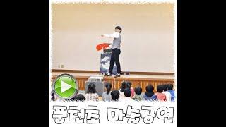 용인 문화 행사 마술 공연 영상 풍천 초등학교 관람