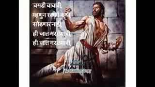 Jat Marathya chi