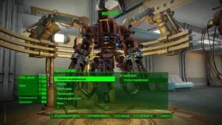 Fallout 4 Самый сильный робот.