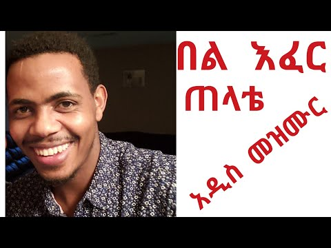 በል እፈር  ጠላቴ.   Bel Ifer Telate New Amharic Protestant song By Temesgen Elias.......,......Mezmur thumbnail