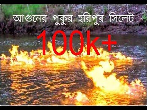 আগুনের পুকুর ,হরিপুর সিলেট। Sylhet. Gas Field Haripur।Sylhet. Gas Field Haripur। গ্যাস ফিল্ড।