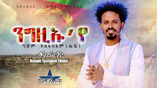 New Eritrean Music 2020 // Ngziuyu / ንግዚኡ'የ - By Nahom Tesfalem / ናሆም ተስፋኣለም  (Hubi)