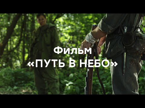 Фильм «ПУТЬ В НЕБО». Студия СКИФ