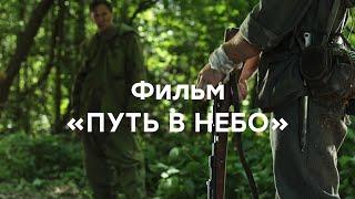 """Фильм """"Путь в небо"""""""