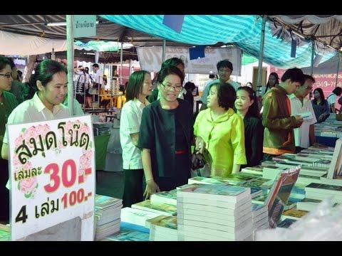 มมส จัดงานมหกรรมหนังสือและสื่อการศึกษา ประจำปีงบประมาณ 2558