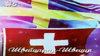 Хоккей. Швеция-Швейцария. NHL 2013(Финальный матч ЧМ 2013. Непредсказуемая игра! Смотреть обязательно!, 2013-05-28T07:00:38.000Z)