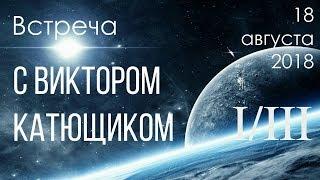 Катющик. Встреча  в Москве ★ 1 часть. физика, наука о вселенной ★ ✔