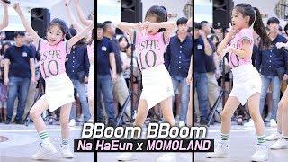 Cover images 180708 나하은 세로직캠(with 모모랜드) : 뿜뿜 BBoom BBoom : Na Haeun X MOMOLAND  : 분당 AK플라자