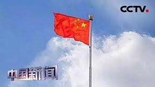 [中国新闻] 澳门开学第一课:升起五星红旗   CCTV中文国际
