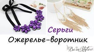 Где купить серьги, воротник? Обзор от интернет-магазина Be In Style (серьги, воротник).(Где купить серьги, воротник? Обзор от интернет-магазина Be In Style (серьги, воротник).- http://bisjewelry.ru/?fr=bis10 В этом..., 2015-09-20T16:19:50.000Z)