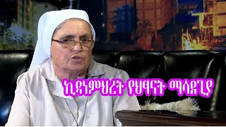 Seifu Fantahun:Talks With Sister Luterda on Seifu Fantahun Show