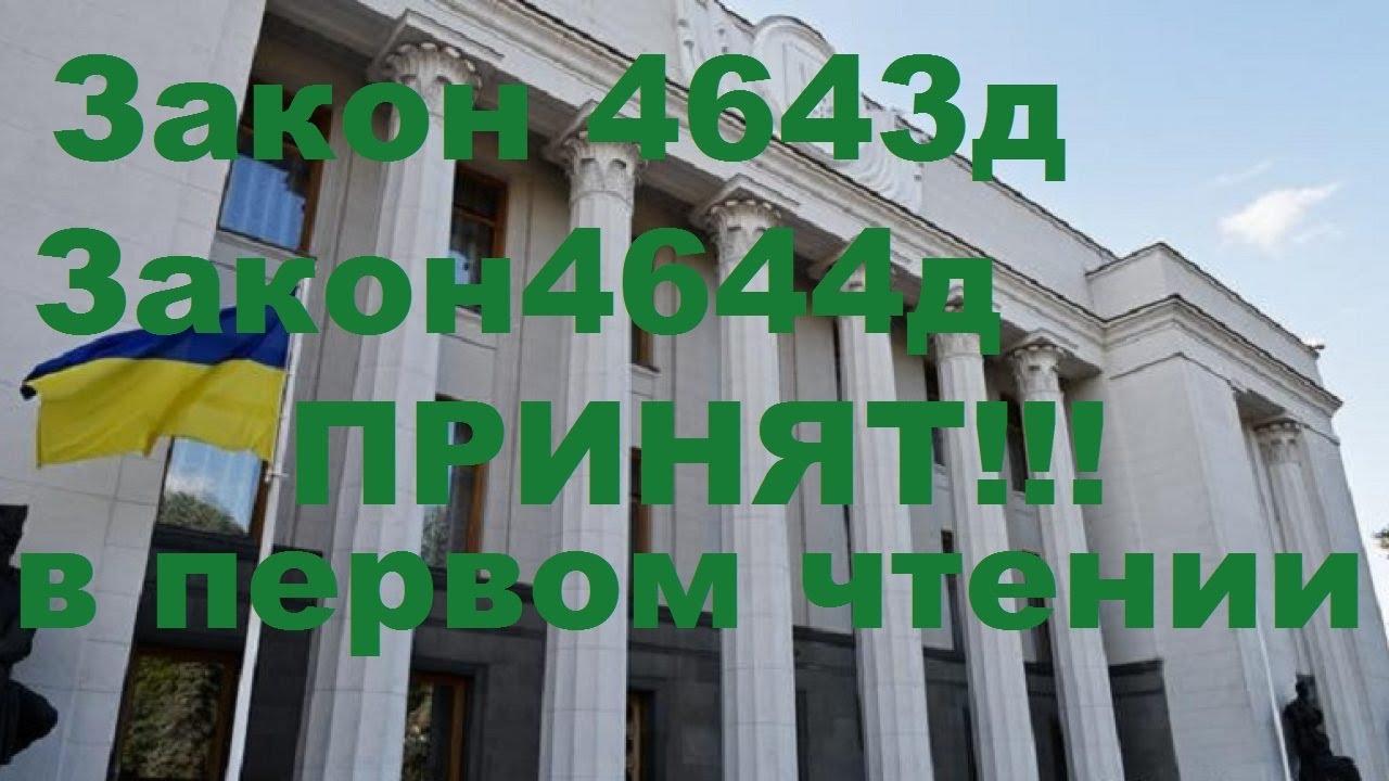 Срочные новости! Закон для евроблях 4643д и 4644д проголосован в первом чтении и принят за основу!