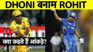 जानिए आंकड़ों में Mumbai Indians और Chennai Super Kings में कौन है ज्यादा मजबूत | Sports Tak