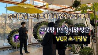 Part 1. 유리온실 스마트팜 1인칭시점.. [도넛팜…