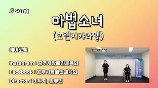 [공주시장애인체육회] 신나는 에어로빅교실 34편(오렌지캬라멜-마법소녀)